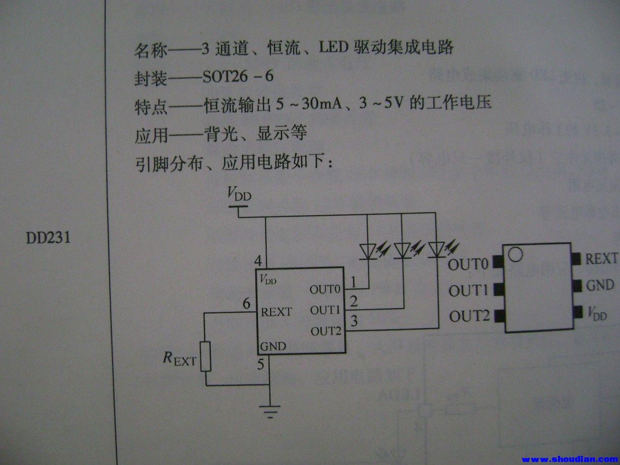 发30个大小功率led的驱动ic和详细接线图,上书的照片了.