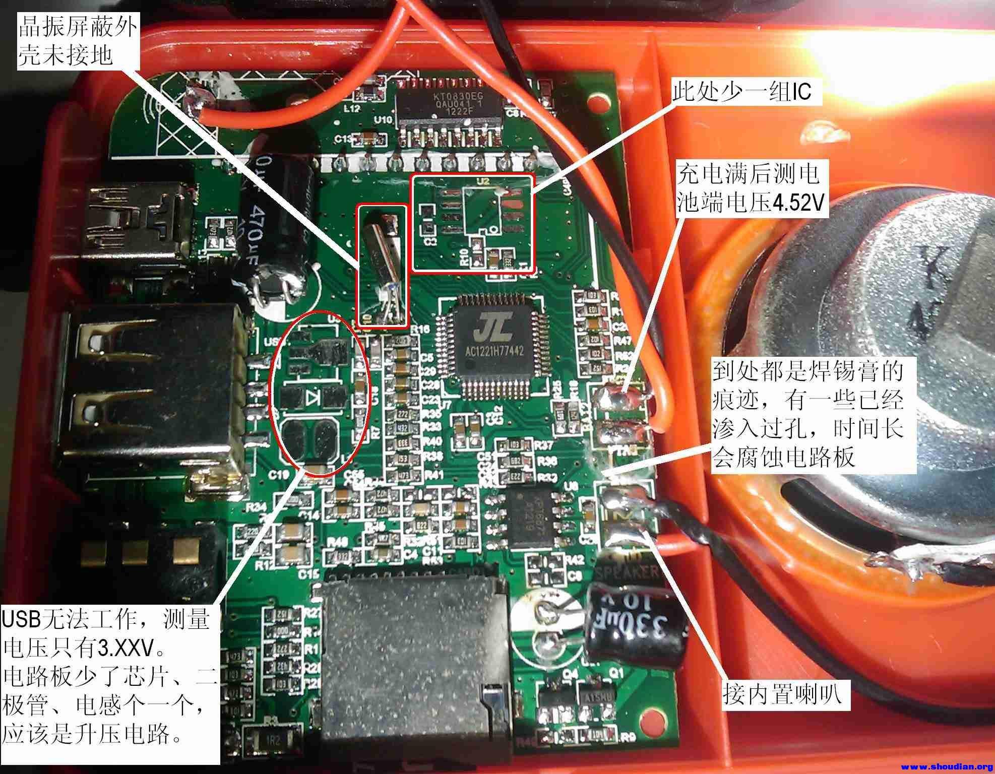 晶振外壳没有接地   电路板所有手工焊接的地方都有大量的焊锡膏