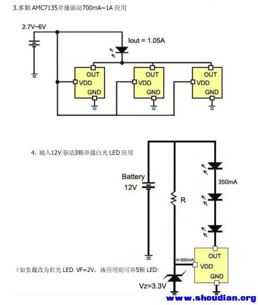 69 led手电(led flashlights) 69 amc7135恒流驱动ic资料汇总