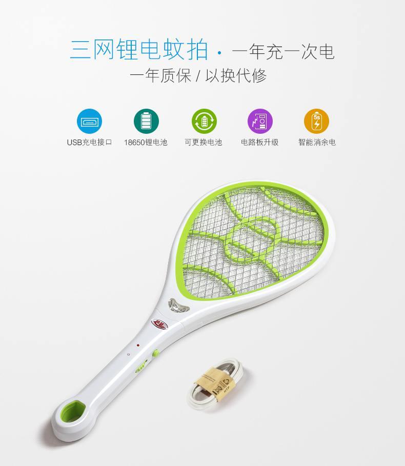电蚊拍想改18650电池 - 电池,充电器,综合diy - 手电