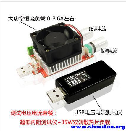 usb测试仪数字电压电流表 负载的如何使用.