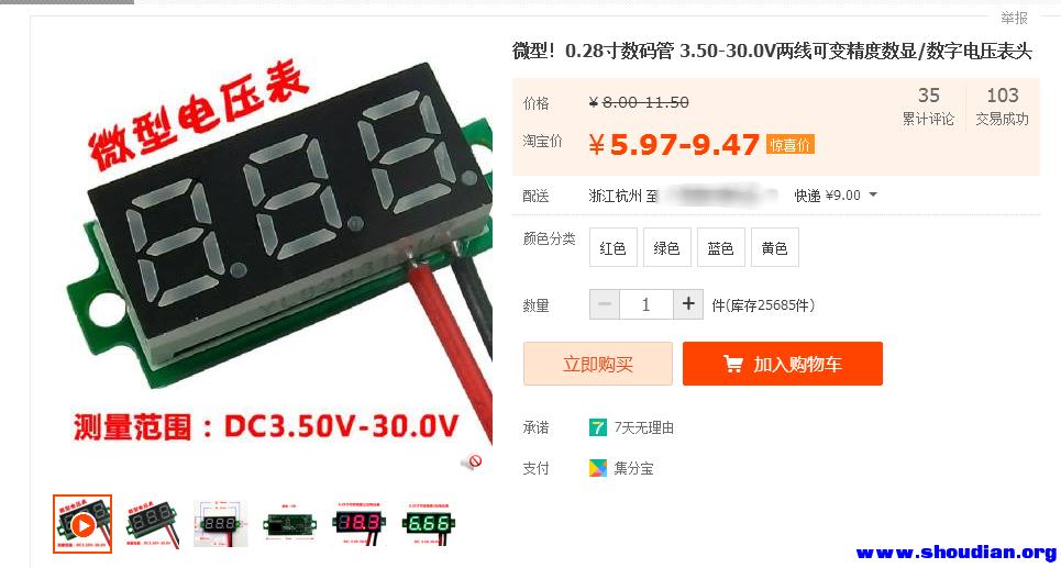 普通的usb电压电流表能否用来测12v电压?