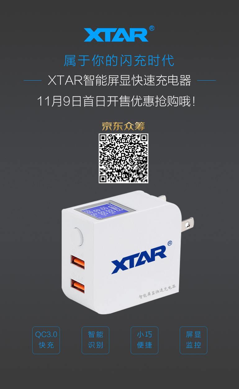 XTAR EU2 海报.jpg