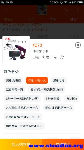 Screenshot_2017-12-06-22-45-08-051_com.taobao.taobao.png