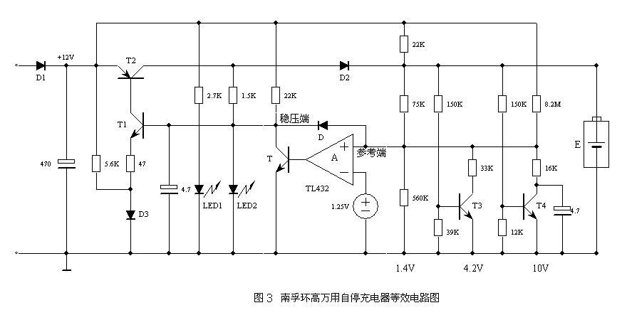 为了进一步分析南孚环高万用自停充电器,下面把电路图1中的TL432用等效电路模型重新画出如图3。当TL432参考端(图3中放大器A的+端)的电位>1.25V基准电压时,三极管T导通;当TL432参考端的电位<1.25V基准电压时,三极管T截止;另外,正常工作时稳压端的电位大于等于参考端的电位。在一般的应用中,TL432稳压端的电位>参考端的电位,图3中二极管D始终是截止的,分析时可以不考虑。在南孚环高万用自停充电器中,如果没有二极管D,当充电器电池两端的电压>1.