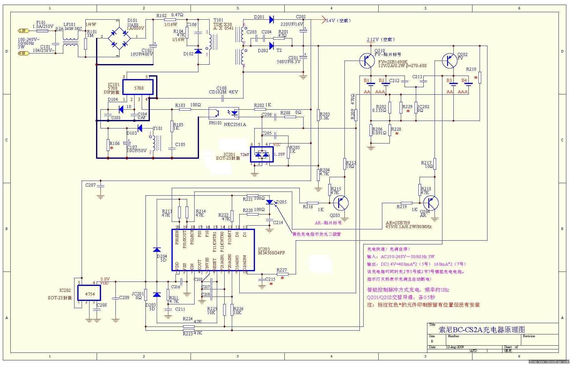 索尼bc-cs2a充电器原理图.jpg