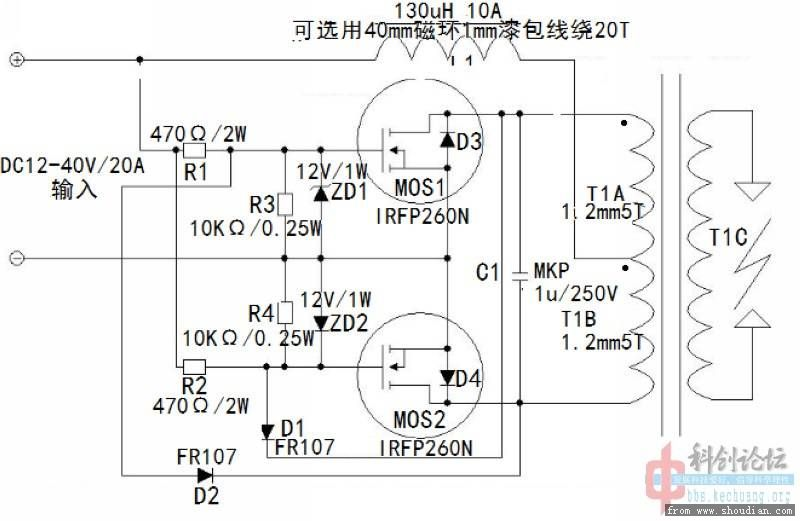 最近做了个zvs高压发生器,零件很少(14黑白电视机高压包+IRF540),但是效果不错,mos、谐振电容基本不发热,但是高压包磁芯比较热。铅酸电池供电时,输入12V,空载0.500A,拉弧时电流2.5~5.2A,电弧越长,电流越大。 试验用自己绕的线圈代替高压包(板子上安装那个),可能电感量小了,输出功率很小,偶尔会爆发较长的电弧,但是工作一会后磁芯、mos、谐振电容就严重发热了。 我的电路修改了点,470欧2W用的1k 1/4w,稳压管是15V两个,mos用的IRF540,限流电感用的是电脑电源里12